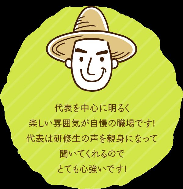 農業で独立を目指す菊地農園塾|研修生の声